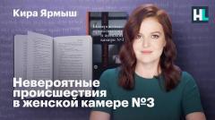 Навальный LIVE. Кира Ярмыш. «Невероятные происшествия в женской камере №3» от 03.11.2020