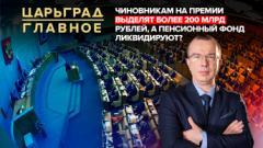 Царьград. Главное. Чиновникам на премии выделят более 200 млрд рублей, а Пенсионный фонд ликвидируют от 24.11.2020
