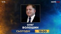Противостояние. Предисловие. Олег Волошин 13.11.2020