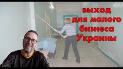 Анатолий Шарий. Украинские коммерсанты пойдут мыть полы в поликлиники от 16.11.2020