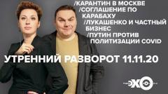 Утренний разворот. Саша и Таня. Живой гвоздь - Михаил Саакашвили 11.11.2020