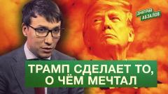 PolitRussia. Трамп сделает то, о чём мечтал уже в ближайшие недели от 22.11.2020
