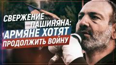 Свержение Пашиняна: Армяне хотят продолжить войну