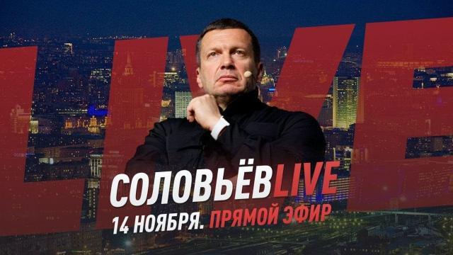 Соловьёв LIVE 14.11.2020. Заговор против Пашиняна. Война за Карабах. Пришёл русский медведь и всех помирил