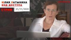 Код доступа с Юлией Латыниной от 21.11.2020