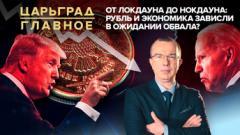 Царьград. Главное. От локдауна до нокдауна: рубль и экономика зависли в ожидании обвала от 03.11.2020