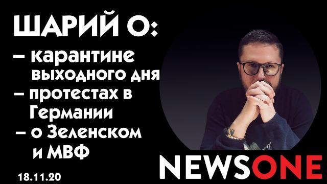 Большой вечер 18.11.2020. Анатолий Шарий