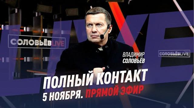 Полный контакт с Владимиром Соловьевым 05.11.2020. У Трампа украли победу? Что происходит с Ковидом