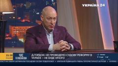 Дмитрий Гордон. Глава НКРЭКП летает в РФ, глава КСУ покупает участки в Крыму, но по рукам им никто не дает от 20.11.2020