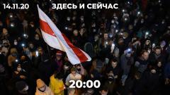 Акция памяти Бондаренко в Беларуси. Карабах после перемирия. В США протестуют сторонники Трампа
