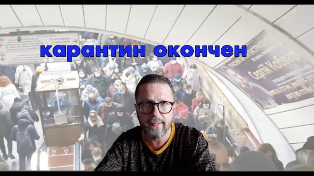 Анатолий Шарий 16.11.2020. О необходимости карантина выходного дня