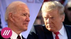 Дождь. Трамп vs Байден. В чем не согласны два кандидата: отношения с Россией, коронавирус, экономика от 04.11.2020