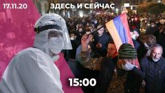 Протестующим в Минске отключили воду и тепло. Уйдет ли Пашинян? Рекорд по смертям от COVID в России