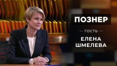 Познер. Елена Шмелева 23.11.2020