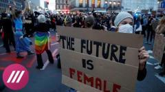 Такой волны протестов не было 50 лет. Почему Польша вышла на улицу из-за запрета абортов