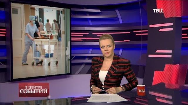 В центре событий с Анной Прохоровой 13.11.2020