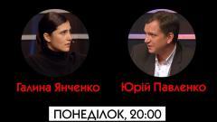 Большой вечер. Юрий Павленко и Галина Янченко от 30.11.2020