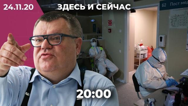 Телеканал Дождь 24.11.2020. КГБ Беларуси предъявил обвинение Бабарико