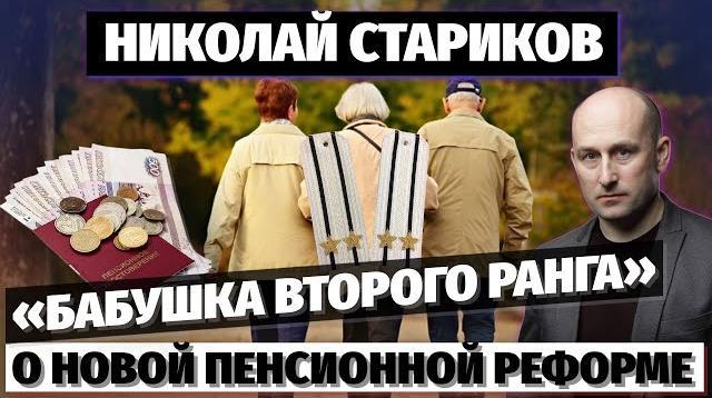Николай Стариков 02.11.2020. «Бабушка второго ранга» – о новой пенсионной реформе