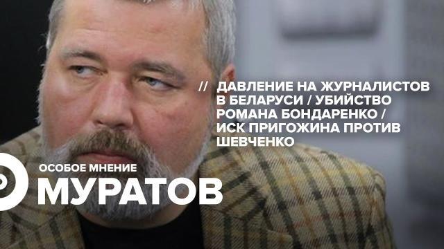 Особое мнение 20.11.2020. Дмитрий Муратов
