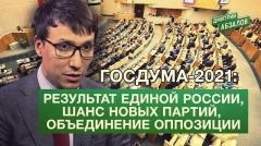Госдума-2021: результат Единой России, шанс новых партий, объединение оппозиции