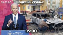 Дождь. Трамп передает власть Байдену. Обыски у «Свидетелей Иеговы». В Челябинске сожгли машину журналистки от 24.11.2020