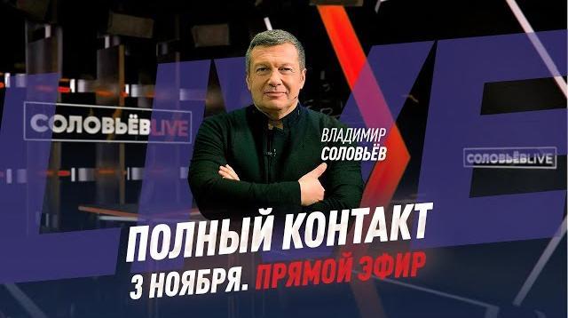 Полный контакт с Владимиром Соловьевым 03.11.2020