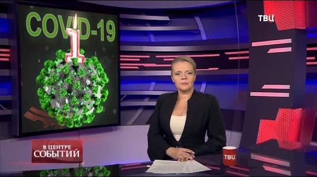В центре событий с Анной Прохоровой 20.11.2020