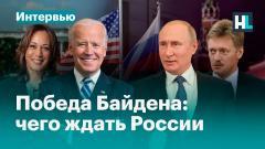 Навальный LIVE. Последствия победы Байдена для России от 15.11.2020