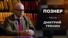 Познер. Дмитрий Тренин от 09.11.2020