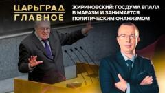 Царьград. Главное. Жириновский: Госдума впала в маразм и занимается политическим онанизмом от 10.11.2020