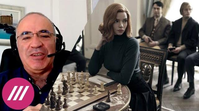 Телеканал Дождь 12.11.2020. Как Гарри Каспаров стал консультантом сериала Netflix «Ход королевы»