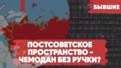 Постсоветское пространство - чемодан без ручки? Бывшие