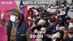 Протесты в Армении и Беларуси продолжаются. Молдова после итогов выборов
