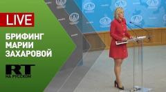 Брифинг официального представителя МИД Марии Захаровой от 05.11.2020
