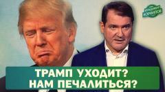 Политическая Россия. Трамп уходит? Нам грустить или радоваться от 23.11.2020