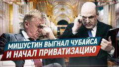 Политическая Россия. Мишустин выгнал Чубайса и начал приватизацию от 23.11.2020