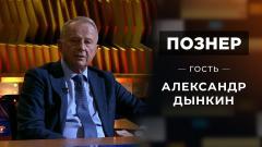 Познер. Александр Дынкин от 16.11.2020