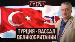 Турция: вассал Великобритании. Новые факты о переброске боевиков в Нагорный Карабах. СМЕРШ