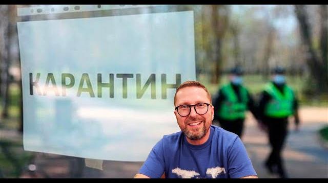 Анатолий Шарий 12.11.2020. Карантин выходного дня