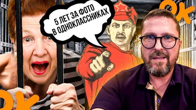 Анатолий Шарий 18.11.2020. Пенсионерке 5 лет за фото советского матроса