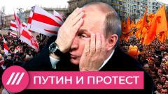 Дождь. Страх Путина. Почему президент боится «цветных революций» на постсоветском пространстве от 26.11.2020