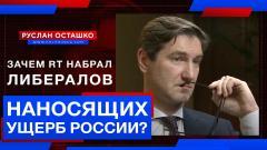 PolitRussia. Зачем RT набрал либералов, наносящих ущерб России от 22.11.2020