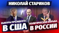 Николай Стариков. Выборы президента США и политическая борьба в России от 08.11.2020