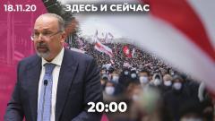 Дело Михаила Меня. Как власти Беларуси подавляли протест. Что будет с Пашиняном и Карабахом