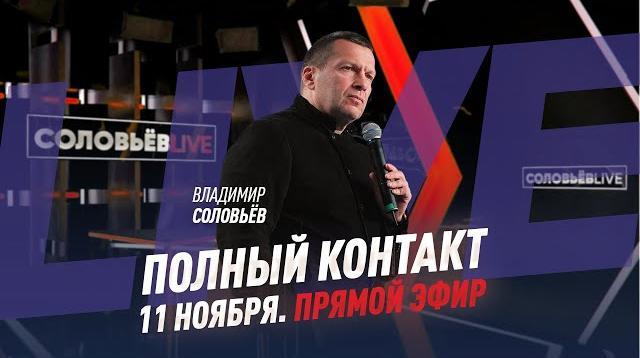 Полный контакт с Владимиром Соловьевым 11.11.2020. Срочно! Российские миротворцы вошли в Карабах. Что будет делать Турция