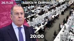 Дождь. Лавров приехал к Лукашенко. Закон об удаленке от Госдумы. Россияне боятся шутить о политике от 26.11.2020