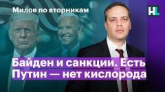 Навальный LIVE. Байден и санкции. Есть Путин - нет кислорода от 10.11.2020