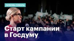 Навальный LIVE. Старт кампании Любови Соболь в Госдуму: Это наша общая кампания за достойное будущее от 13.11.2020