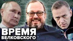 Время Белковского. Путин без маски. Навальный и олигархи. Рогозин идет в депутаты 28.11.2020